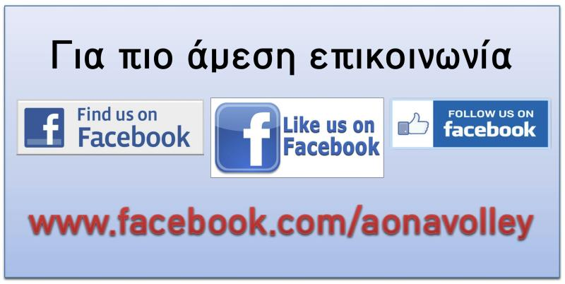 www.facebook.com/aonavolley