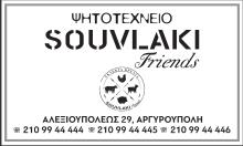 Souvlaki Friends